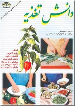 خرید کتاب دانش تغذیه از: www.ashja.com - کتابسرای اشجع