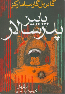 خرید کتاب پاییز پدرسالار از: www.ashja.com - کتابسرای اشجع
