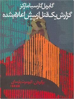خرید کتاب گزارش یک قتل از پیش اعلام شده از: www.ashja.com - کتابسرای اشجع
