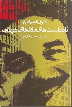 خرید کتاب یادداشت های روزهای تنهایی از: www.ashja.com - کتابسرای اشجع