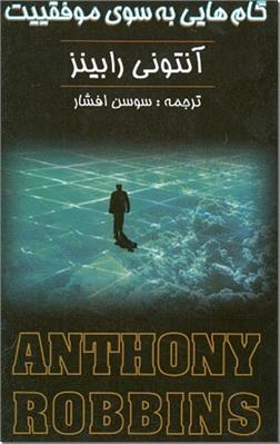 کتاب گام هایی به سوی موفقیت - روانشناسی موفقیت - خرید کتاب از: www.ashja.com - کتابسرای اشجع