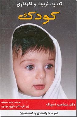 کتاب تغذیه، تربیت و نگهداری کودک - همراه با راهنمای واکسیناسیون - خرید کتاب از: www.ashja.com - کتابسرای اشجع