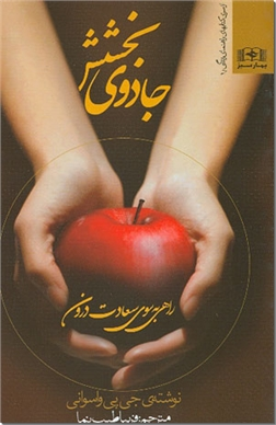 کتاب جادوی بخشش - راهی به سوی سعادت درون - خرید کتاب از: www.ashja.com - کتابسرای اشجع