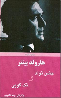 خرید کتاب جشن تولد و تک گویی از: www.ashja.com - کتابسرای اشجع