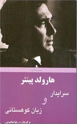 خرید کتاب سرایدار و زبان کوهستانی از: www.ashja.com - کتابسرای اشجع