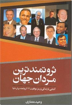 کتاب ثروتمندترین مردان جهان - آشنایی با زندگی و رمز موفقیت 12 ثروتمند برتر دنیا - خرید کتاب از: www.ashja.com - کتابسرای اشجع