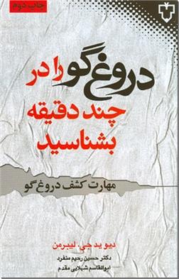 کتاب دروغ گو را در چند دقیقه بشناسید - مهارت کشف دروغگو - خرید کتاب از: www.ashja.com - کتابسرای اشجع