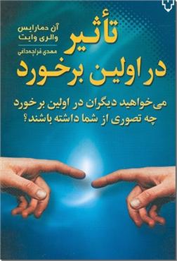 کتاب تاثیر در اولین برخورد - میخواهید دیگران در اولین برخورد چه تصوری از شما داشته باشند؟ - خرید کتاب از: www.ashja.com - کتابسرای اشجع
