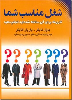 خرید کتاب شغل مناسب شما از: www.ashja.com - کتابسرای اشجع