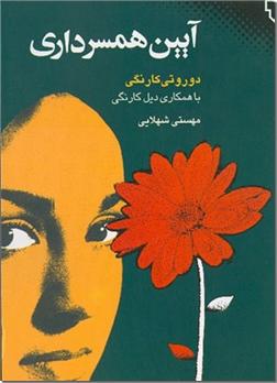 خرید کتاب آیین همسرداری کارنگی از: www.ashja.com - کتابسرای اشجع