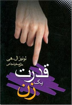 کتاب قدرت یک زن - روانشناسی زنان - خرید کتاب از: www.ashja.com - کتابسرای اشجع