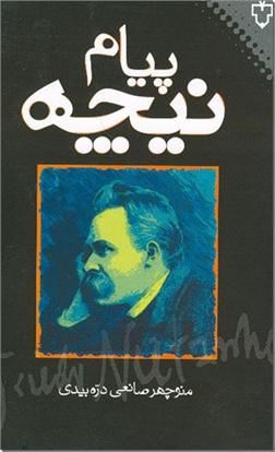 کتاب پیام نیچه - فلسفه نیچه - خرید کتاب از: www.ashja.com - کتابسرای اشجع