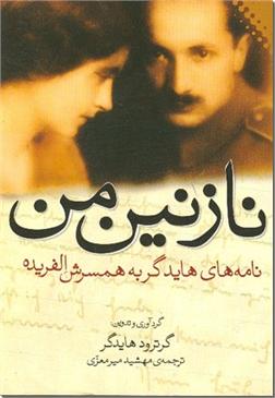 کتاب نازنین من - نامه های هایدگر به همسرش الفریده - خرید کتاب از: www.ashja.com - کتابسرای اشجع