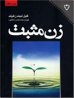 کتاب زن مثبت - شاد بودن و برانگیختگی و بیرون آمدن از کسالت و افسردگی - خرید کتاب از: www.ashja.com - کتابسرای اشجع