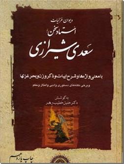 کتاب غزلیات سعدی خطیب رهبر - دیوان غزلیات استاد سخن سعدی شیرازی - 2 جلدی - خرید کتاب از: www.ashja.com - کتابسرای اشجع