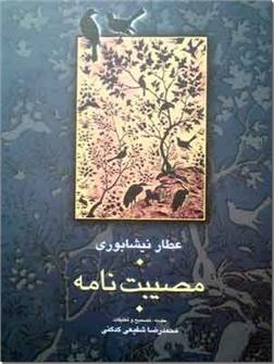 کتاب مصیبت نامه عطار - با تصحیح دکتر شفیعی کدکنی - خرید کتاب از: www.ashja.com - کتابسرای اشجع