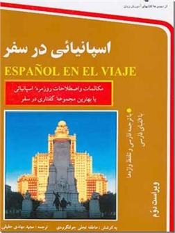 خرید کتاب اسپانیایی در سفر از: www.ashja.com - کتابسرای اشجع