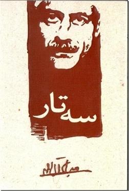 خرید کتاب سه تار از: www.ashja.com - کتابسرای اشجع