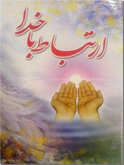 کتاب ارتباط با خدا - جیبی - منتخب ادعیه، درشت خط، با علامت وقف - خرید کتاب از: www.ashja.com - کتابسرای اشجع