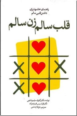 خرید کتاب قلب سالم، زن سالم از: www.ashja.com - کتابسرای اشجع