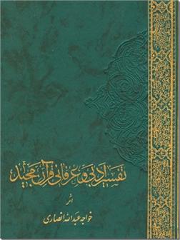 کتاب تفسیر ادبی و عرفانی قرآن مجید - دوره دوجلدی - خرید کتاب از: www.ashja.com - کتابسرای اشجع