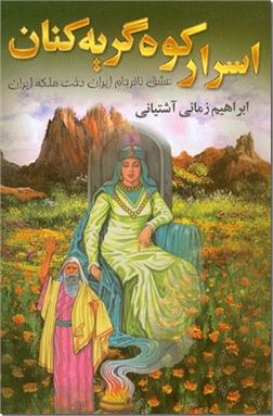 خرید کتاب اسرار کوه گریه کنان از: www.ashja.com - کتابسرای اشجع