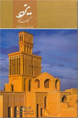 کتاب یزد گوهر کویر - نفیس - عکس های داود وکیل زاده - خرید کتاب از: www.ashja.com - کتابسرای اشجع