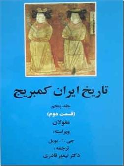کتاب تاریخ ایران کمبریج، مغولان - جلد پنجم قسمت دوم - خرید کتاب از: www.ashja.com - کتابسرای اشجع