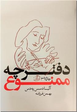 خرید کتاب کلیات تعبیر خواب - جیبی از: www.ashja.com - کتابسرای اشجع