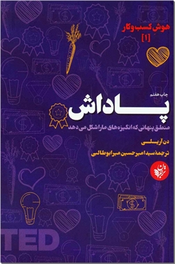 خرید کتاب پاداش از: www.ashja.com - کتابسرای اشجع