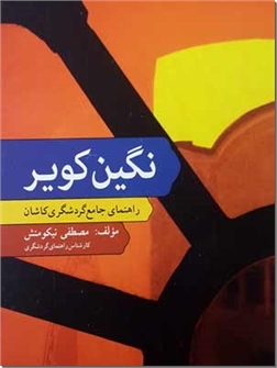 خرید کتاب نگین کویر از: www.ashja.com - کتابسرای اشجع