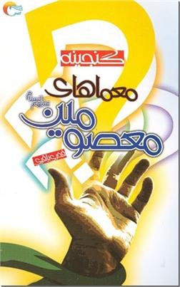 خرید کتاب گنجینه معماهای معصومین (ع) از: www.ashja.com - کتابسرای اشجع