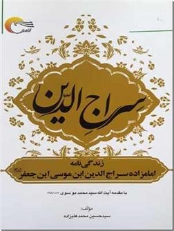 خرید کتاب سراج الدین از: www.ashja.com - کتابسرای اشجع