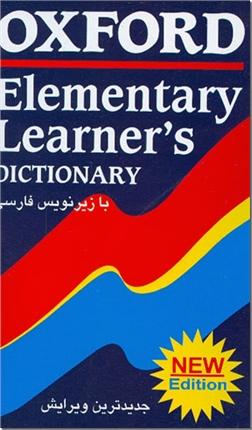 خرید کتاب آکسفورد المنتری با اندیکس از: www.ashja.com - کتابسرای اشجع