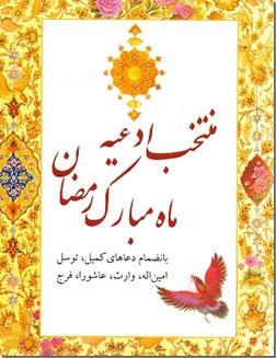کتاب منتخب ادعیه ماه مبارک رمضان - دعاهای ماه رمضان - خرید کتاب از: www.ashja.com - کتابسرای اشجع