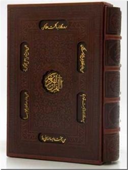 کتاب قرآن کریم نفیس - قرآن قابدار لیزری با ترجمه استاد بهرام پور - خرید کتاب از: www.ashja.com - کتابسرای اشجع