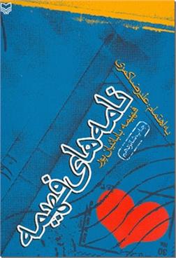 کتاب نامه های فهیمه -  - خرید کتاب از: www.ashja.com - کتابسرای اشجع