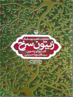 کتاب زیتون سرخ - خاطرات همسر شهید امینی - خاطرات ناهید یوسفیان همسر شهید علی امینی - خرید کتاب از: www.ashja.com - کتابسرای اشجع