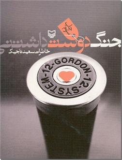 کتاب جنگ دوست داشتنی - خاطرات سعید تاجیک - خرید کتاب از: www.ashja.com - کتابسرای اشجع