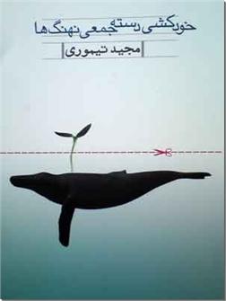 کتاب خودکشی دسته جمعی نهنگ ها - مجموعه شعر - خرید کتاب از: www.ashja.com - کتابسرای اشجع