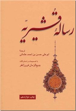 خرید کتاب رساله قشیریه از: www.ashja.com - کتابسرای اشجع