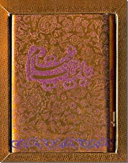 خرید کتاب رباعیات خیام - نفیس 4 زبانه از: www.ashja.com - کتابسرای اشجع