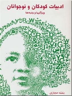 خرید کتاب ادبیات کودک و نوجوانان از: www.ashja.com - کتابسرای اشجع