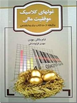 کتاب غولهای کلاسیک موفقیت مالی - برگرفته از 50 کتاب برتر روانشناسی - خرید کتاب از: www.ashja.com - کتابسرای اشجع