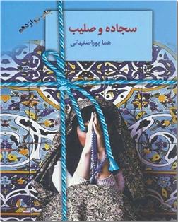 خرید کتاب سجاده و صلیب از: www.ashja.com - کتابسرای اشجع