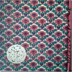 کتاب عاشقانه های فروغ فرخزاد - گزیده ای از اشعار عاشقانه فروغ - خرید کتاب از: www.ashja.com - کتابسرای اشجع