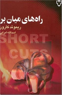 کتاب راه های میان بر - ادبیات معاصر جهان - خرید کتاب از: www.ashja.com - کتابسرای اشجع