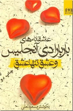 کتاب و عشق تنها عشق - عاشقانه های باربارا دی آنجلیس - خرید کتاب از: www.ashja.com - کتابسرای اشجع