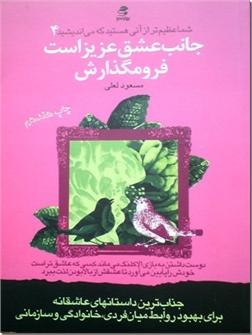 کتاب شما عظیم تر از آنی هستید که می اندیشید 4 - جانب عشق عزیز است فرو مگذارش - خرید کتاب از: www.ashja.com - کتابسرای اشجع
