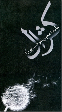 خرید کتاب کژال از: www.ashja.com - کتابسرای اشجع